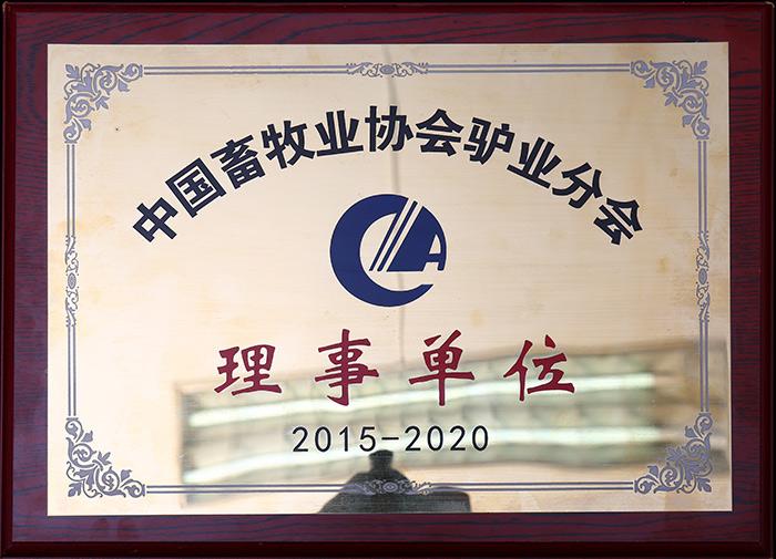 中国畜牧业协会驴业分会理事单位