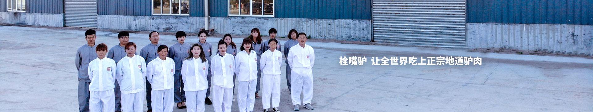 河北沧州生驴肉厂家还是要找我们拴嘴驴