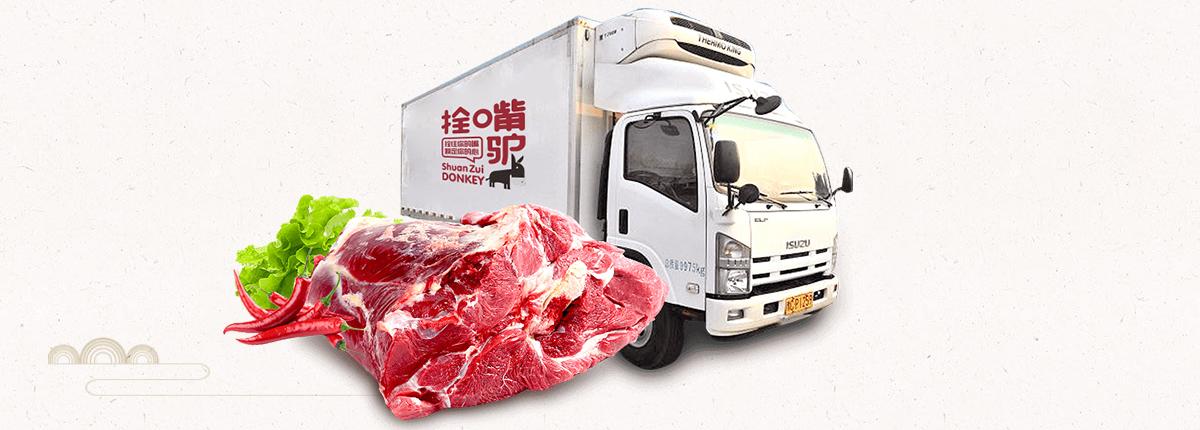 怎样在生驴肉厂家批发价格中选到最实惠的?